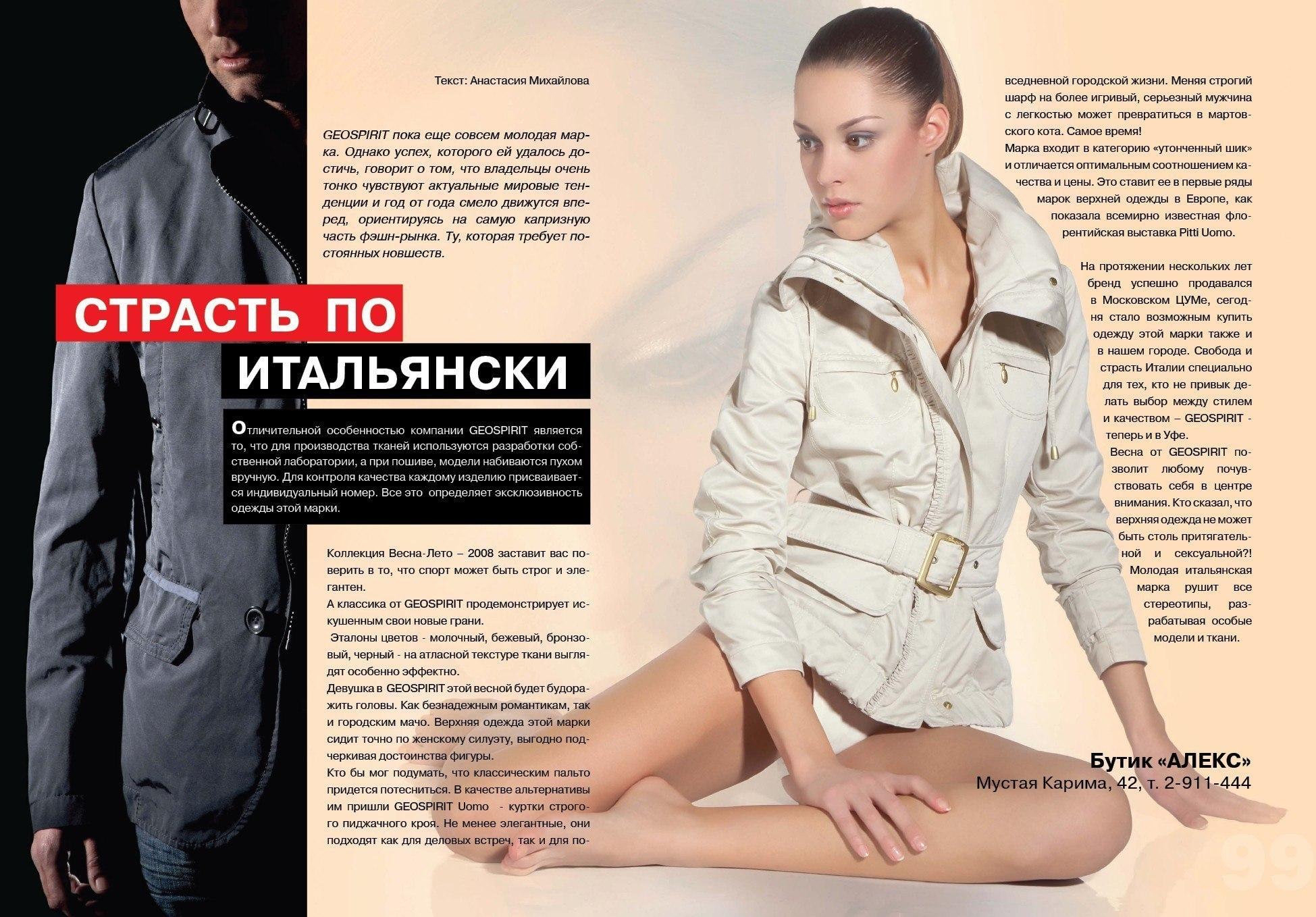Работа моделью рекламы одежды anna k дизайнер