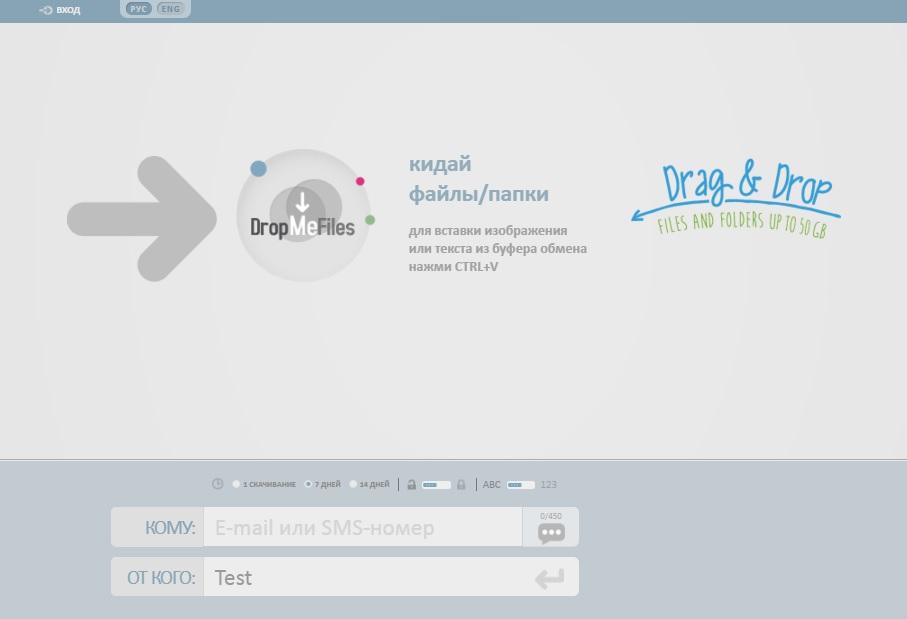 dropmefiles - Файлообменник без регистрации
