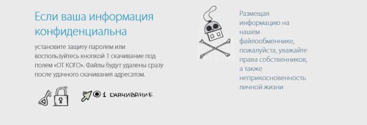Файлообменник без регистрации - Если Ваша информация конфиденциальна