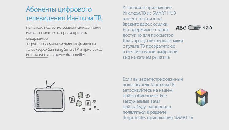 Файлообменник без регистрации - Абоненты цифрового телевидения