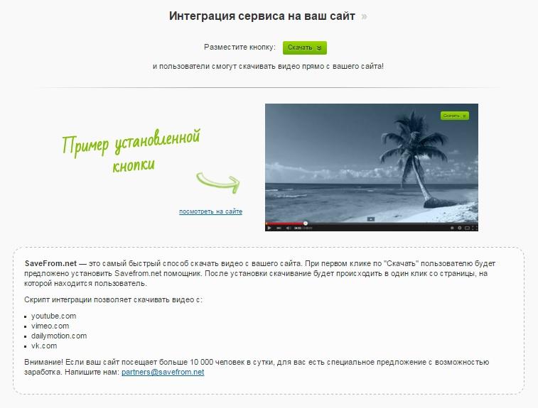 savefrom.net - Интеграция сервиса на Ваш сайт