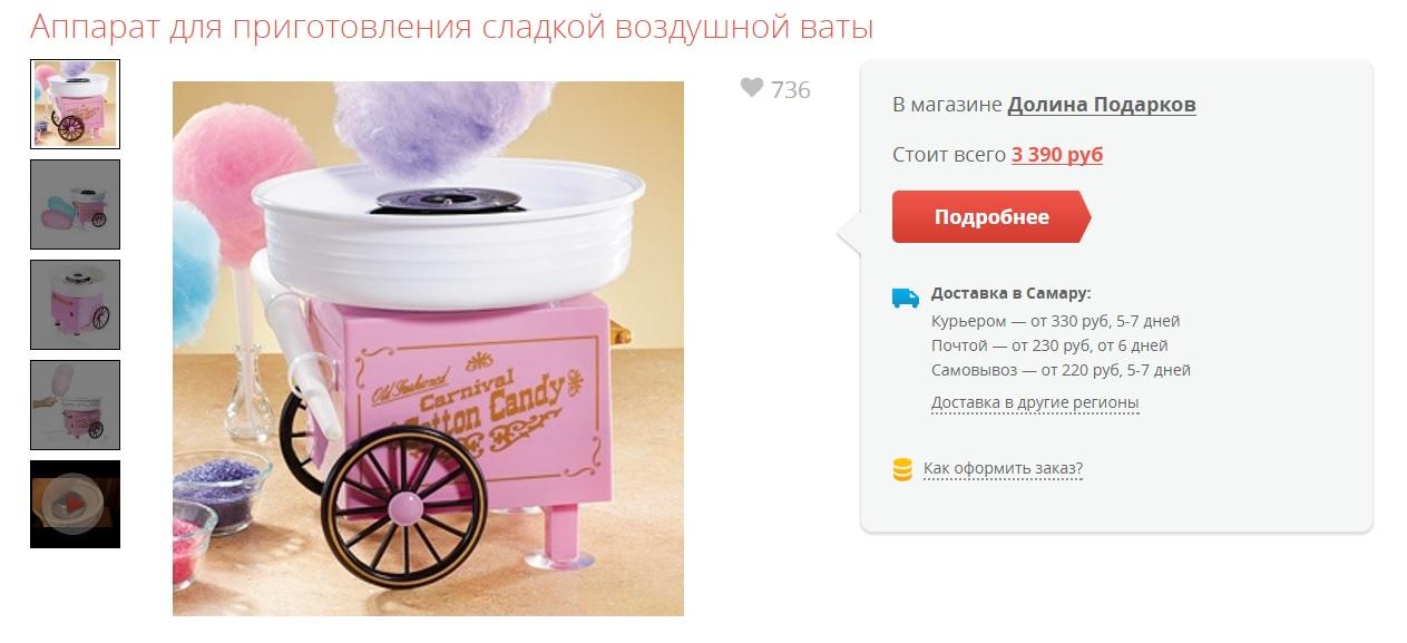 Идеи оригинальных подарков - Аппарат для приготовления сладкой ваты