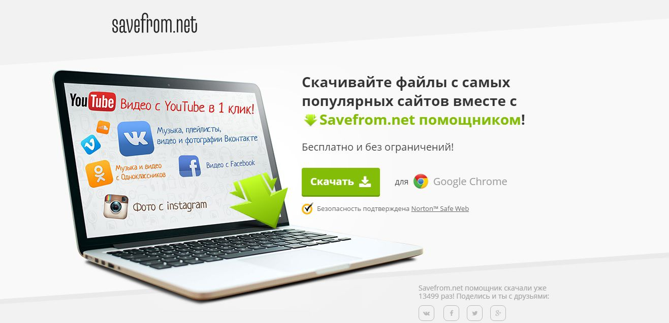 savefrom.net - Простое скачивание контента