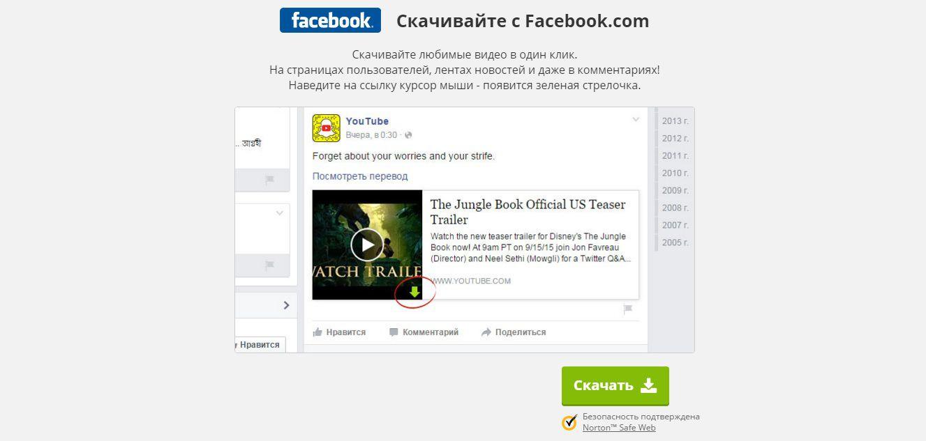 savefrom.net - Скачать с FB