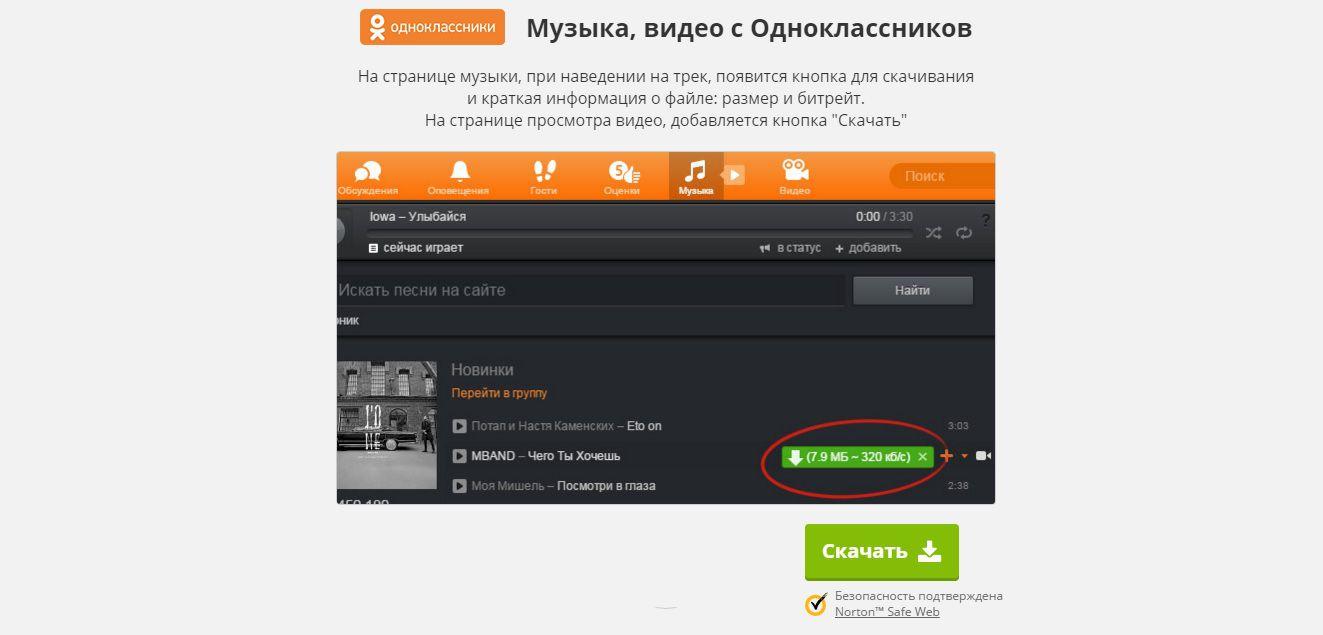 savefrom.net - Скачать с OK
