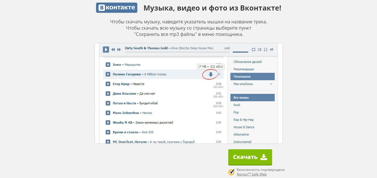 savefrom.net - Скачать с VK