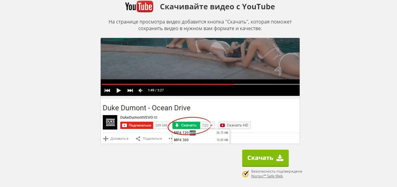 savefrom.net - Скачать с YouTube