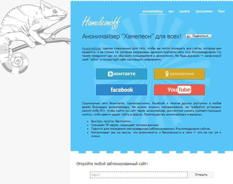 Hameleonoff - Анонимайзеры