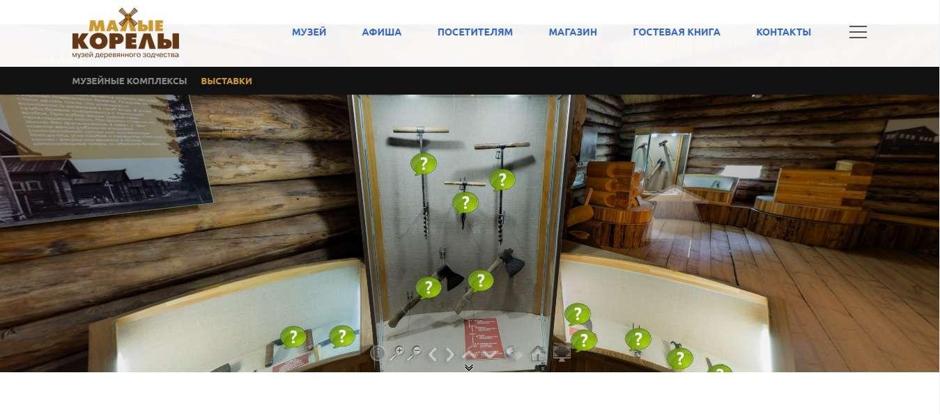 Korely - Виртуальная выставка