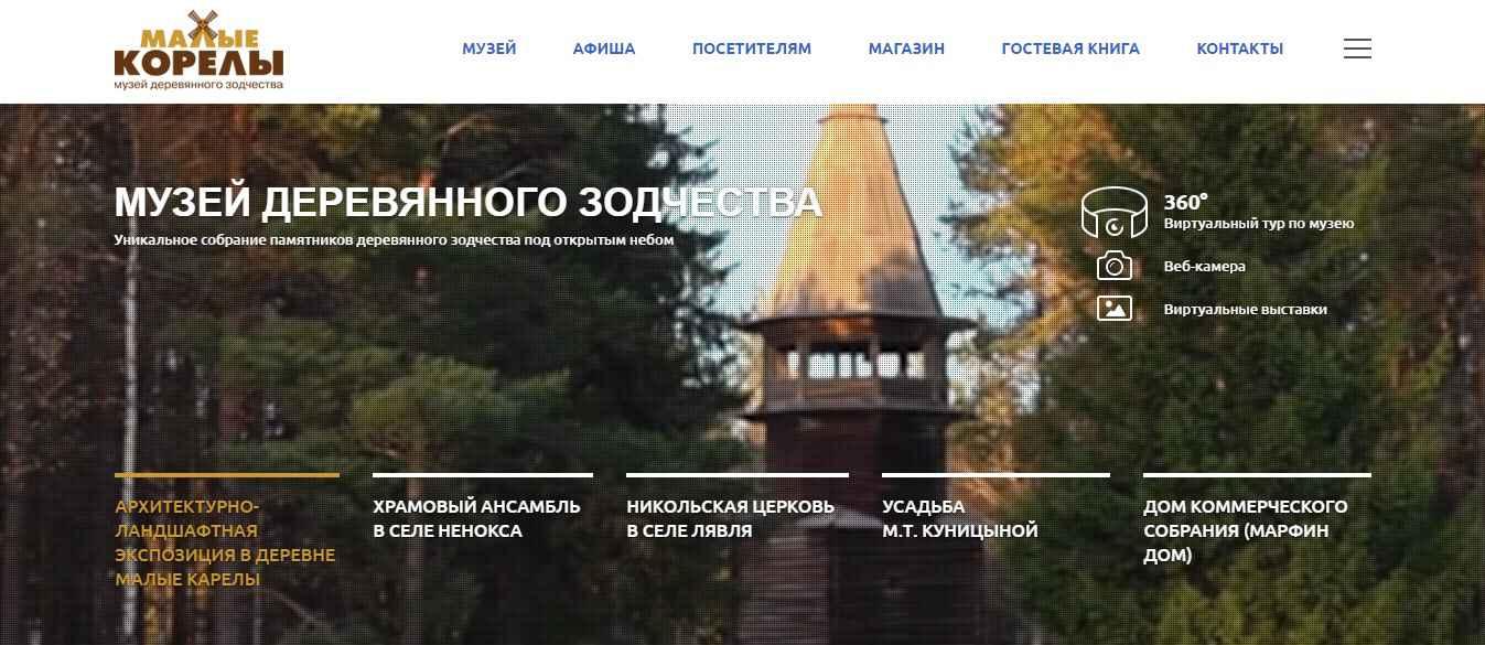 Korely - Музей деревянного зодчества