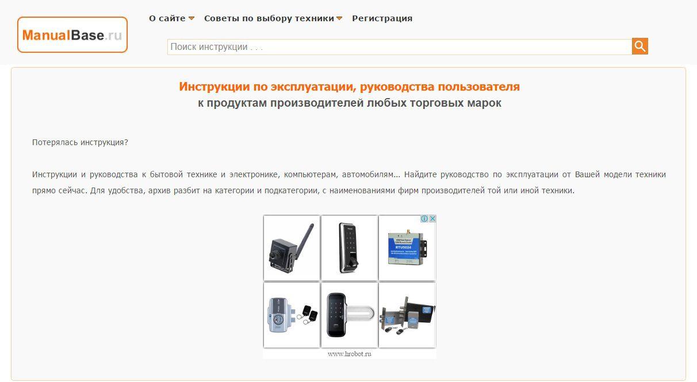 ManualBase - Архив инструкций
