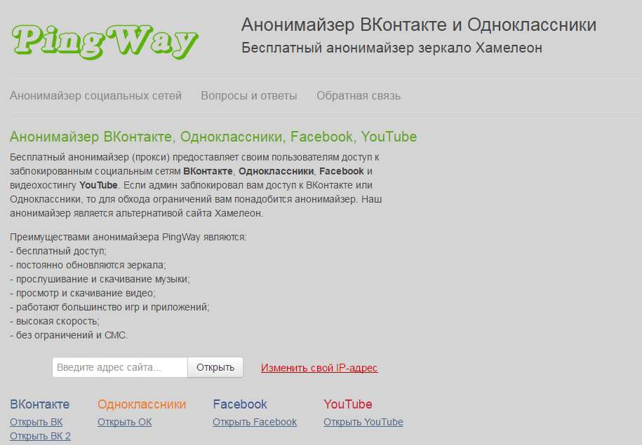 PingWay - Анонимайзеры