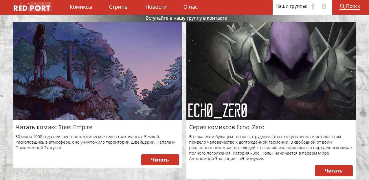 RedPortComics - Комиксы онлайн от авторов из России