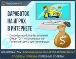 Заработок в интернете игры – Заработок на играх в интернете реальных денег без вложений