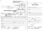 Образец заполнения приходного кассового ордера – Как заполнять приходный кассовый ордер в 2018 году