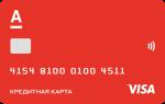 Оформить кредитную карту онлайн без справок – — . | Credit-Card.ru