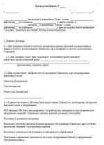 Договор эквайринга образец – Договор эквайринга — образец 2019 года. Договор-образец.ру