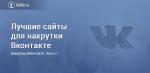 Сервисы накрутки подписчиков в контакте – ТОП сервисов накрутки подписчиков ВКонтакте. Рейтинг 2019
