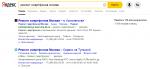 Зачем нужен яндекс директ – Контекстная реклама – для чего нужен Яндекс Директ